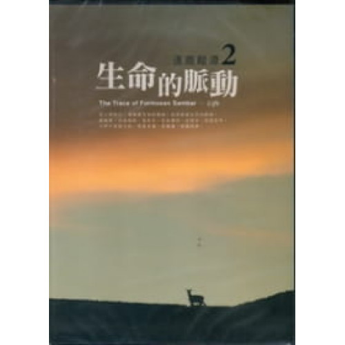 逐鹿蹤源2:生命的脈動 [DVD]