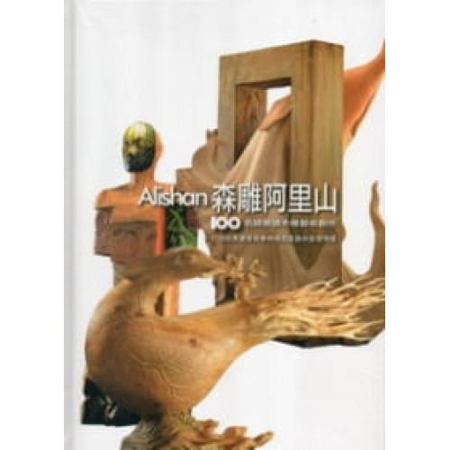 森雕阿里山:名師邀請木雕藝術創作