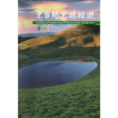 東台綠色林徑遊:臺東林區自然步道導覽