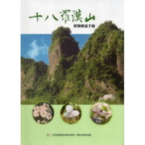 十八羅漢山植物解說手冊