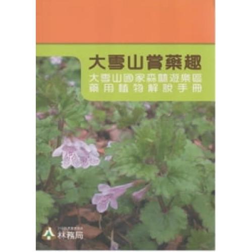 大雪山賞藥趣:大雪山國家森林遊樂區藥用植物解說手冊