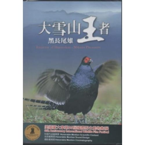 大雪山王者:黑長尾雉DVD
