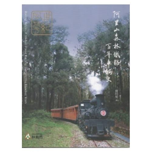 世紀風華:阿里山森林鐵路百年車輛史 [精裝]