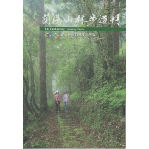 蘭陽山林步道情(3版)