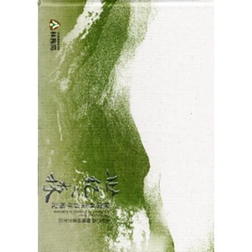 世紀之森:蘭陽林業百年場記