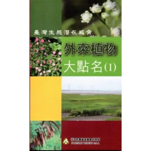 臺灣生態潛在威脅:外來植物大點名 I (精裝)