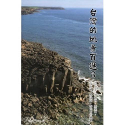 台灣的地景百選3
