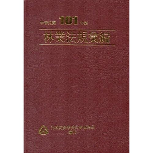 林業法規彙編101年版