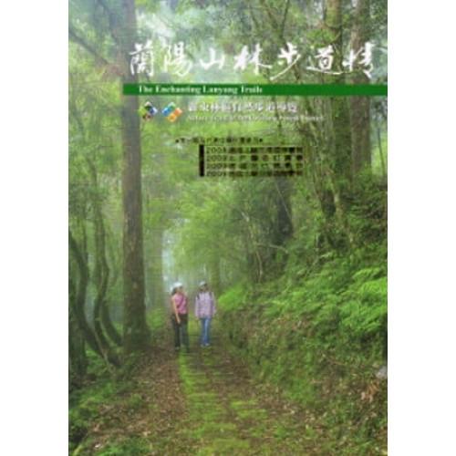 蘭陽山林步道情(四版)