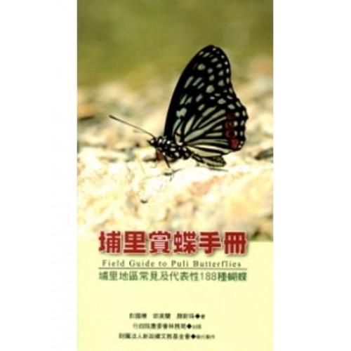 埔裡賞蝶手冊:埔裡地區常見及代表性188種蝴蝶