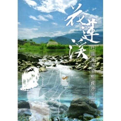 花蓮溪社區溪流生態資源手冊