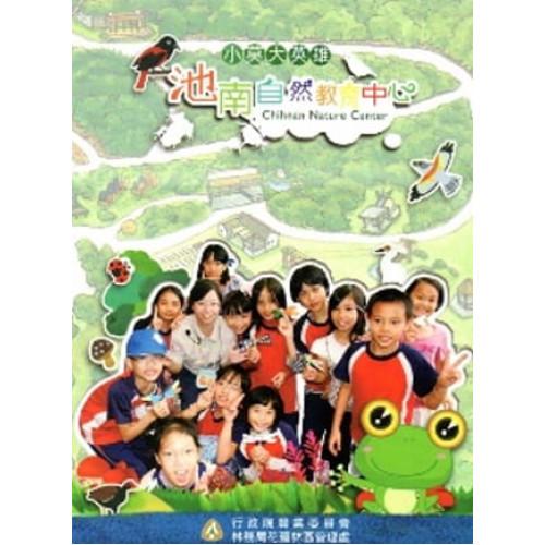 池南自然教育中心:小莫大冒險 [DVD]