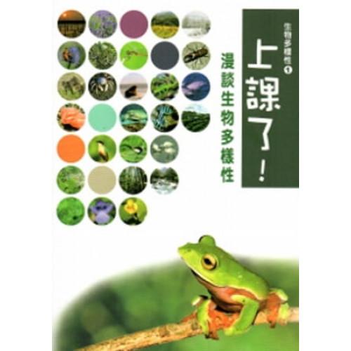 上課了!生物多樣性 1 漫談生物多樣性[2版]