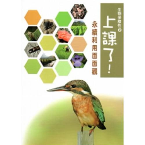 上課了!生物多樣性 2 永續利用面面觀[2版]