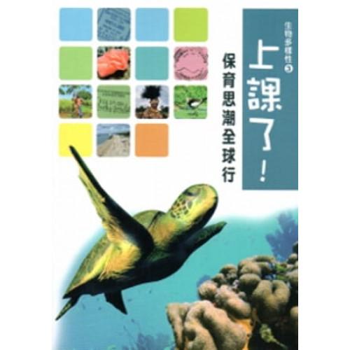 上課了!生物多樣性 3 保育思潮全球行[2版]