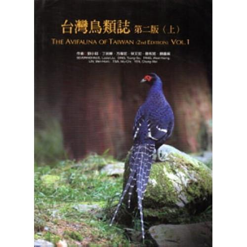 台灣鳥類誌第二版(上) [精裝]