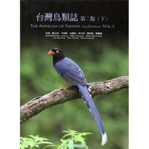 台灣鳥類誌第二版(下) [精裝]