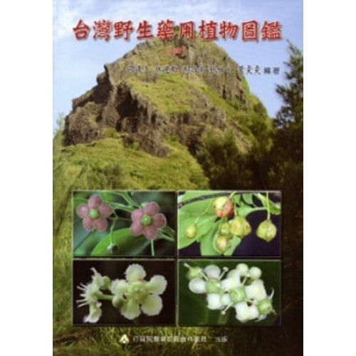 台灣野生藥用植物圖鑑(四)
