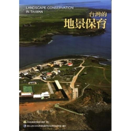 臺灣的地景保育