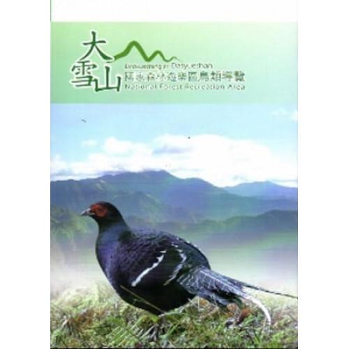 大雪山國家森林遊樂區鳥類導覽(三刷)