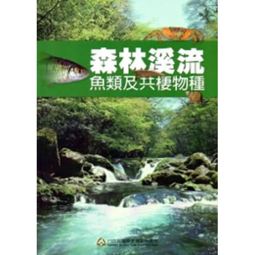 森林溪流魚類及共棲物種
