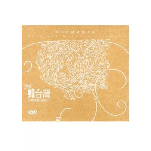 蜂台灣:台灣蜂類生態影片 (DVD)