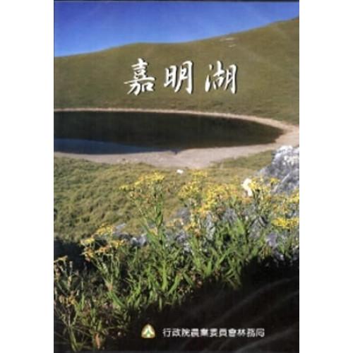 嘉明湖 [DVD]