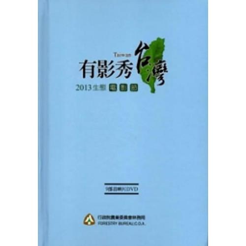 2013生態電影節:有影秀台灣 (9部首映片合輯DVD)