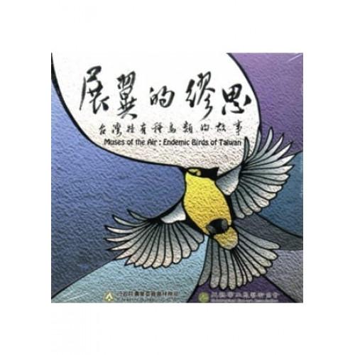 展翼的繆思:台灣特有種鳥類的故事(光碟)