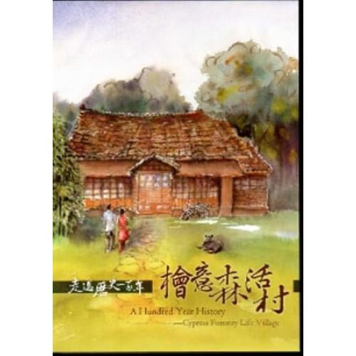 走過歷史一百年:檜意森活村 (DVD)