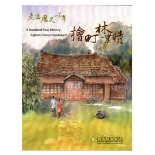走過歷史一百年:檜町林業情 (軟精裝)