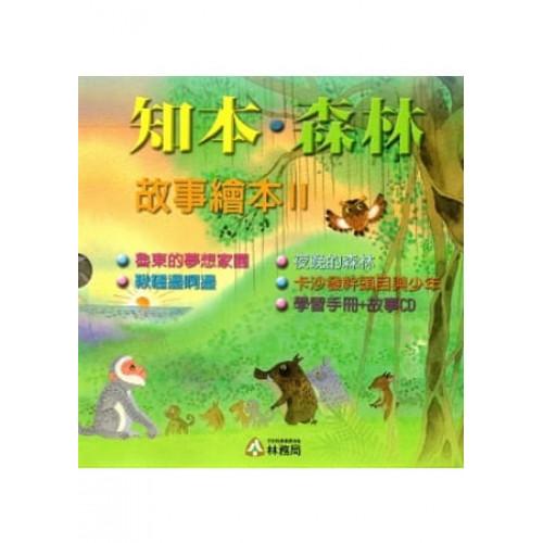 知本.森林故事繪本II[套書五冊/附光碟]