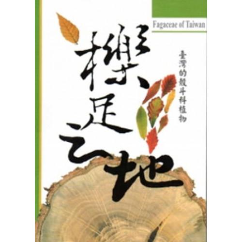 臺灣的殼斗科植物-櫟足之地