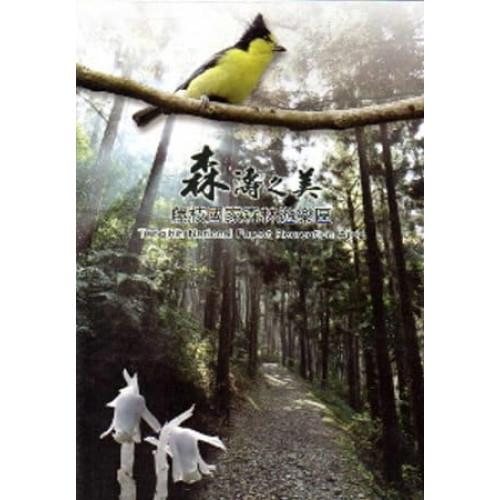 森濤之美 籐枝國家森林遊樂區[DVD]