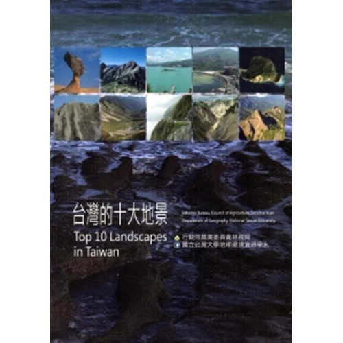 台灣的十大地景