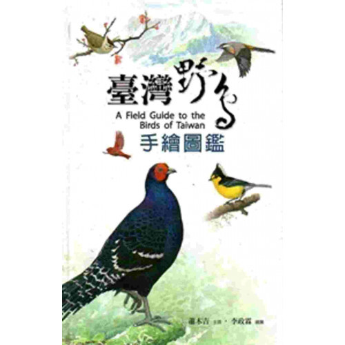 臺灣野鳥手繪圖鑑[附放大鏡/二版]