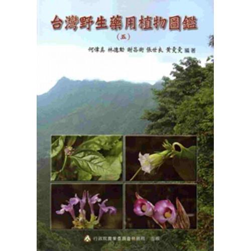 台灣野生藥用植物圖鑑(五)