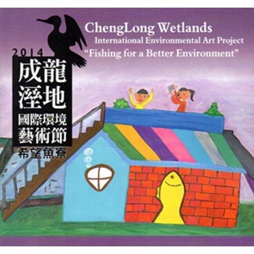 2014 成龍溼地國際環境藝術節: 希望魚寮