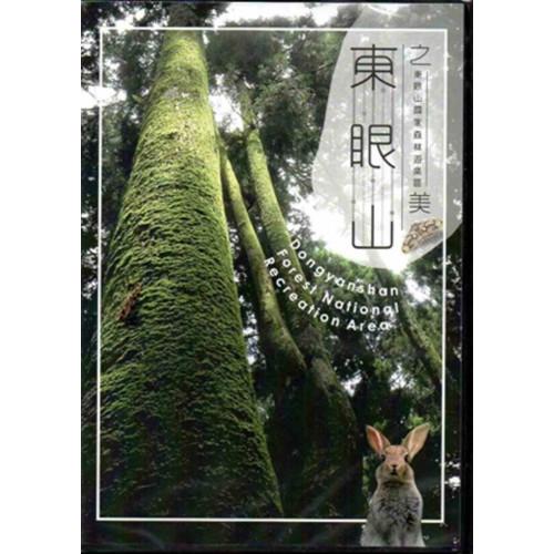 東眼山國家森林遊樂區[DVD]