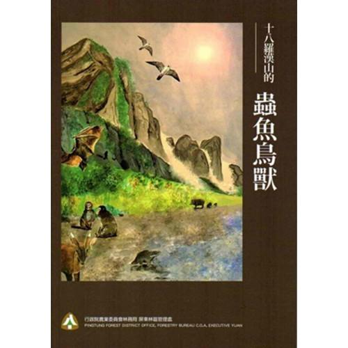 十八羅漢山的蟲魚鳥獸