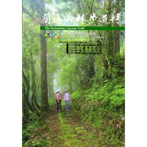 蘭陽山林步道情(五版)