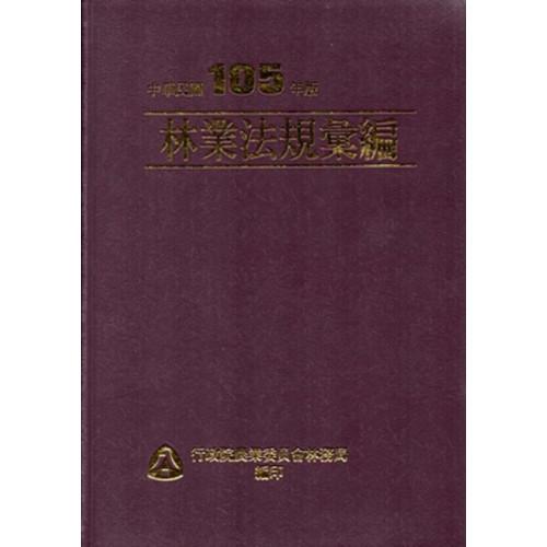 林業法規彙編-中華民國105年版