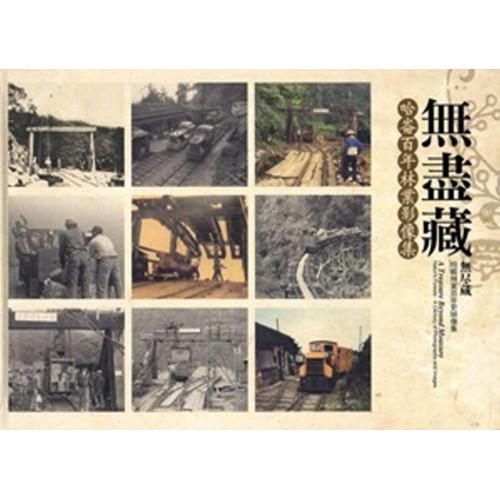 無盡藏:哈崙百年林業影像集
