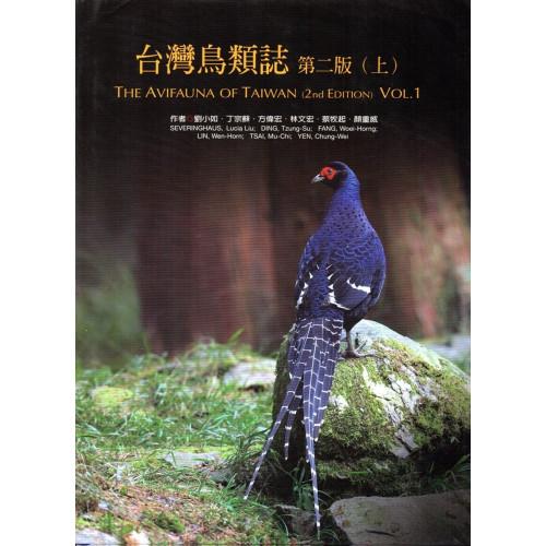台灣鳥類誌(三本一套)[精裝]