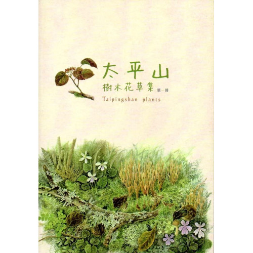太平山樹木花草集 第一冊