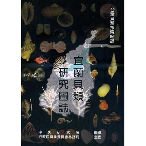 宜蘭貝類研究圖誌(附光碟)