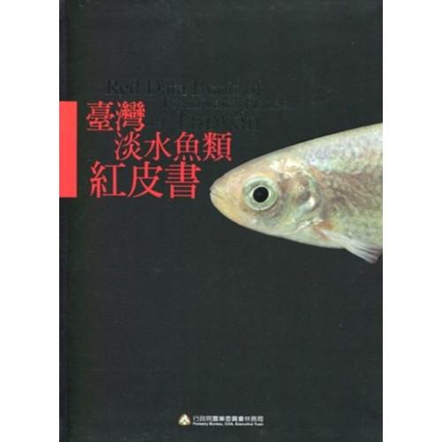 臺灣淡水魚類紅皮書 [軟精裝]