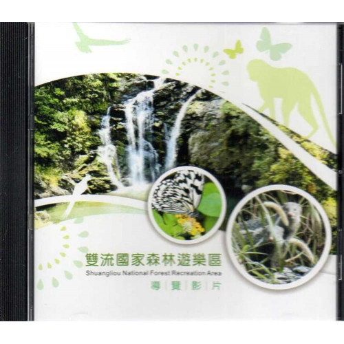雙流國家森林遊樂區導覽影片(光碟)