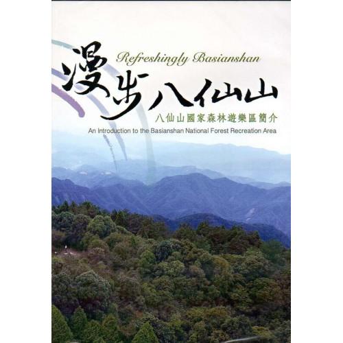 漫步八仙山:八仙山國家森林遊樂區簡介(光碟)