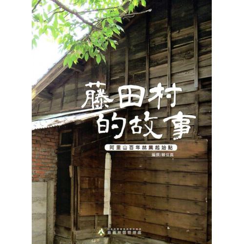 籐田村的故事:阿里山百年林業起始點